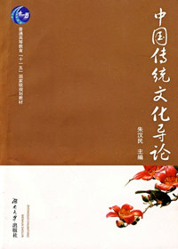 中国传统文化导论