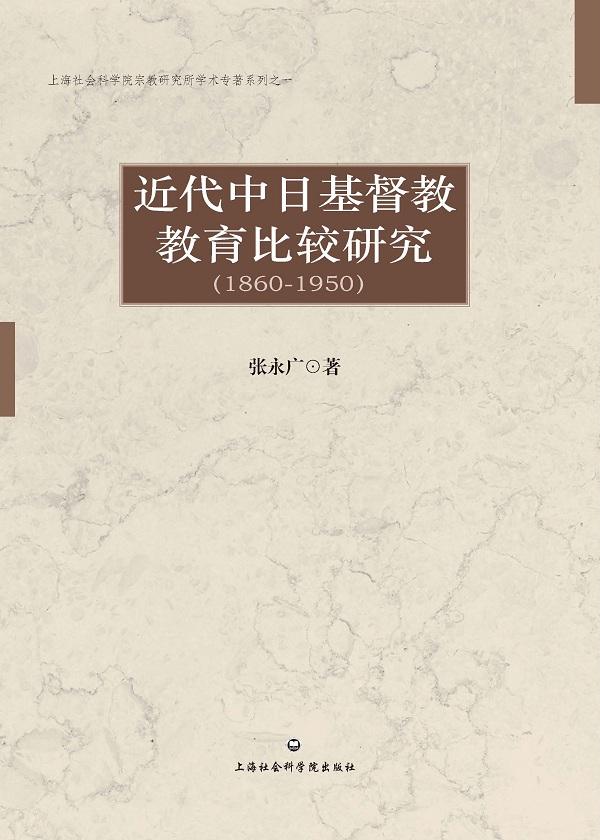 近代中日基督教教育比较研究(1860—1950)