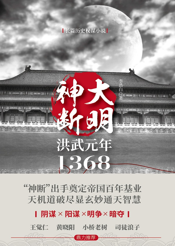 大明神断:洪武元年1368