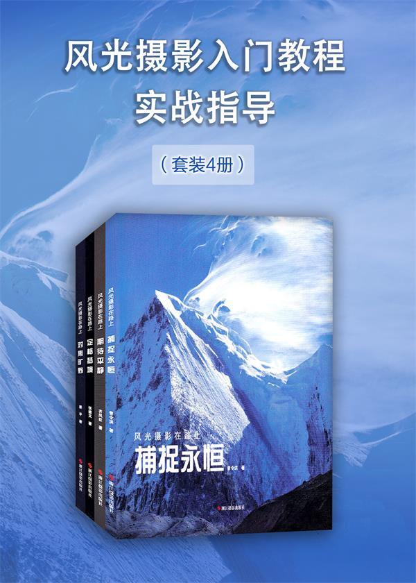 风光摄影入门教程实战指导(套装4册)