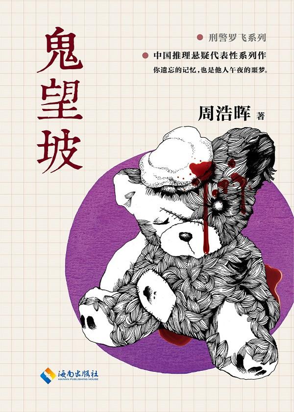 刑警罗飞系列:鬼望坡