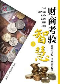 财商考验智慧(下)