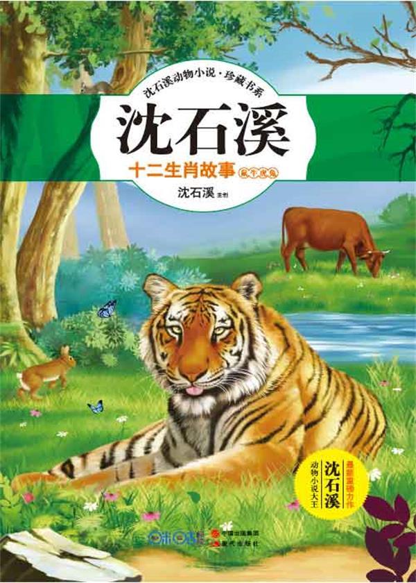 沈石溪十二生肖故事:鼠牛虎兔