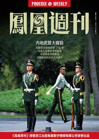 香港凤凰周刊·内地武警大撤勤