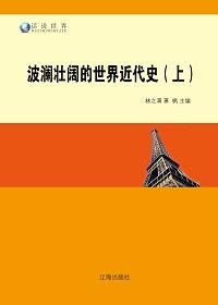 波澜壮阔的世界近代史(上)