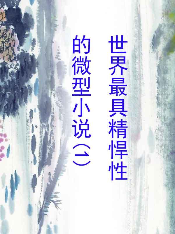 世界最具精悍性的微型小说(1)