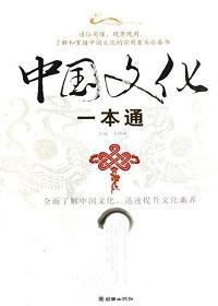 中国文化一本通