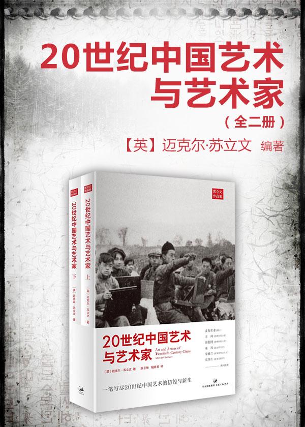 20世纪中国艺术与艺术家(全二册)