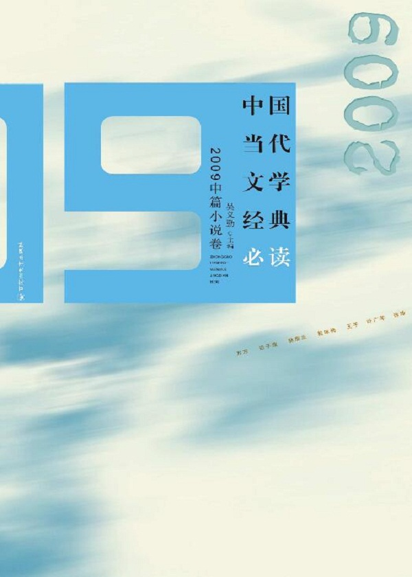 中国当代文学经典必读:2009中篇小说卷