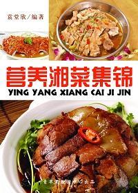 营养湘菜集锦