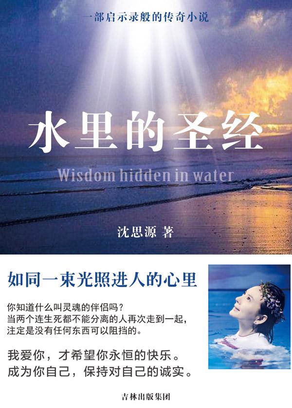 水里的圣经