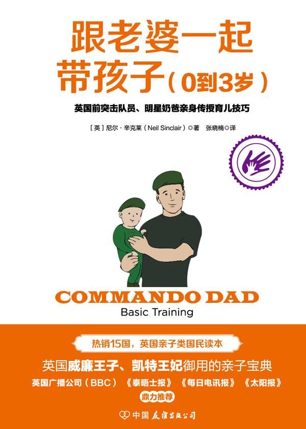 跟老婆一起带孩子(0到3岁):英国前突击队员、明星奶爸亲身传授育儿技巧