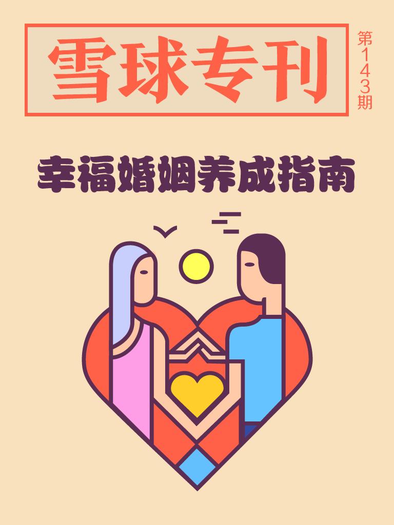 雪球专刊143期——幸福婚姻养成指南
