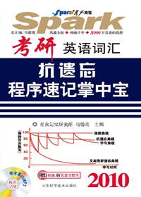 考研英语词汇抗遗忘程序速记掌中宝(2010)