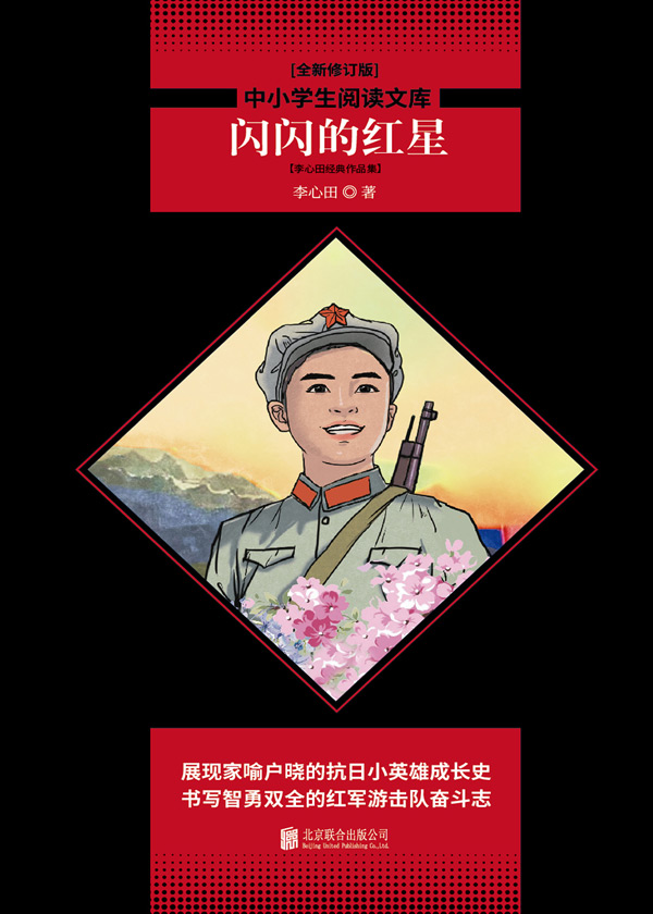 中小学生阅读文库·闪闪的红星:李心田经典作品集