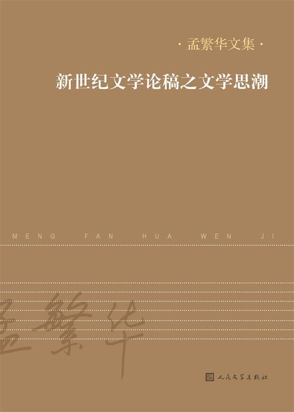 孟繁华文集·新世纪文学论稿之文学思潮