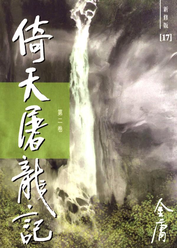 倚天屠龙记(新修版)(二)
