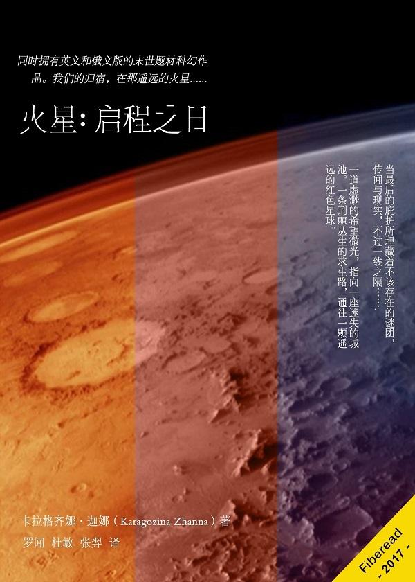 火星:启程之日