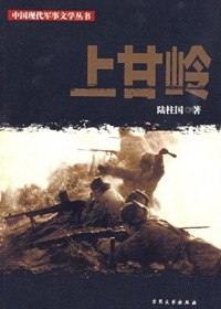 战争版:上甘岭