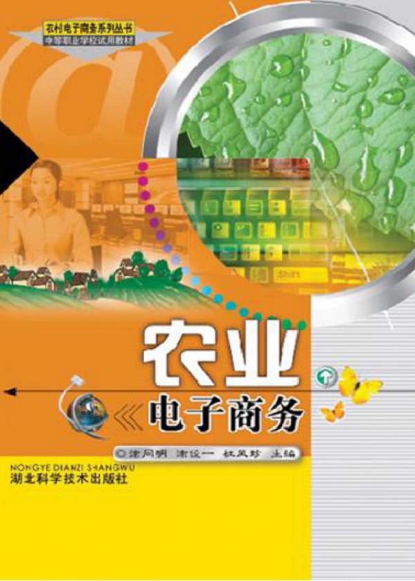 农业电子商务
