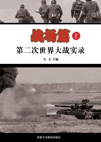 第二次世界大战实录战场篇(上)