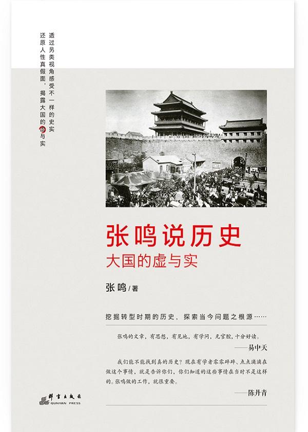 张鸣说历史:大国的虚与实