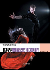 世界舞蹈藝術賞析