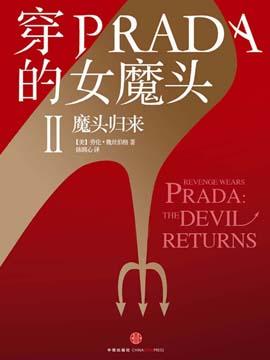 穿PRADA的女魔头II:魔头归来