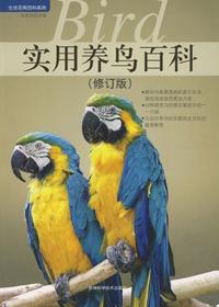 实用养鸟百科
