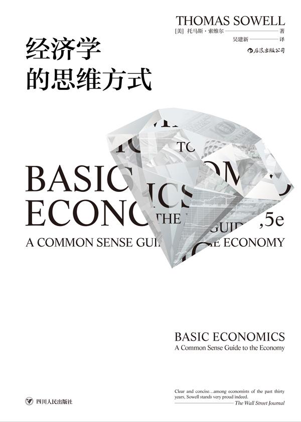 经济学的思维方式