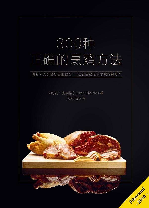 300种正确的烹鸡方法