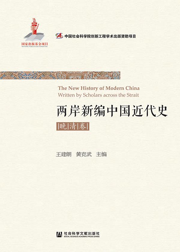两岸新编中国近代史(晚清卷)