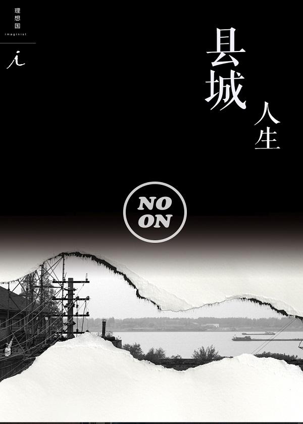 县城人生(正午故事8)