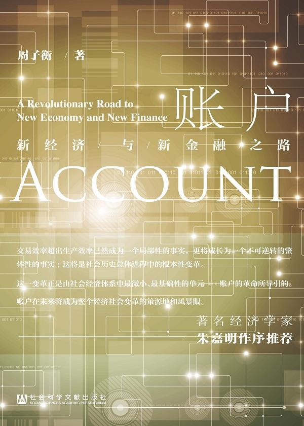 账户:新经济与新金融之路