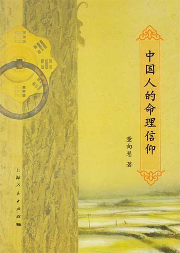 中国人的命理信仰