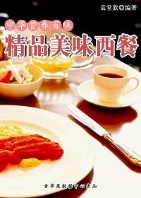中华营养百味:精品美味西餐