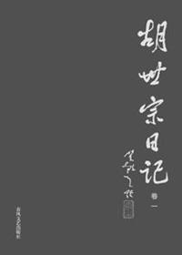 胡世宗日记(卷一)