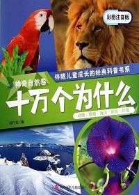 伴随儿童成长的经典书系•十万个为什么:神奇自然卷