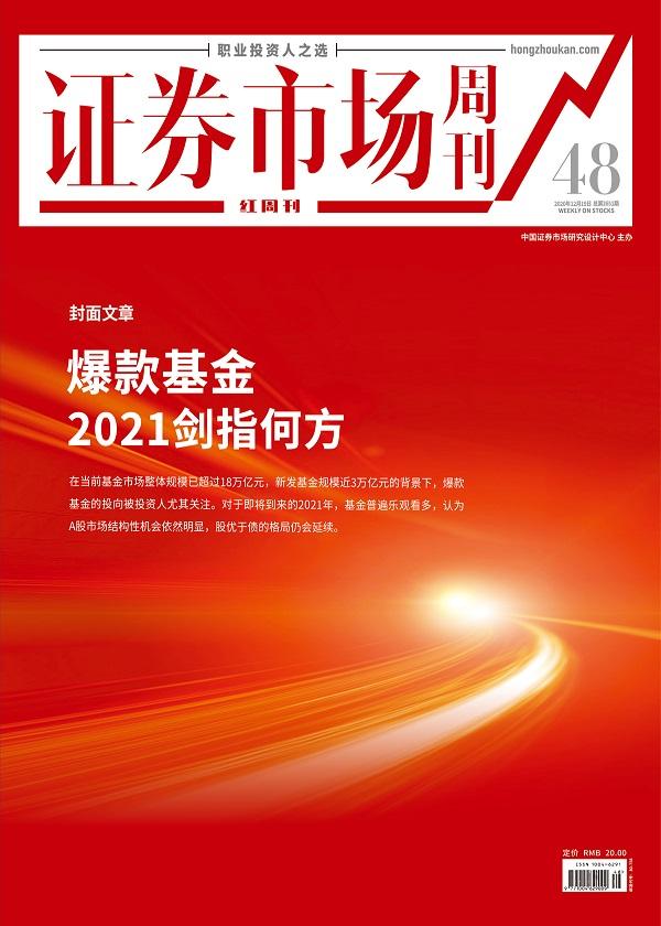 《证券市场红周刊》2020年48期:爆款基金2021剑指何方