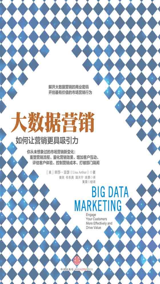 【试读】大数据营销