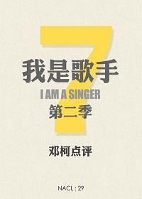 邓柯点评《我是歌手》(第二季):知乎邓柯自选集