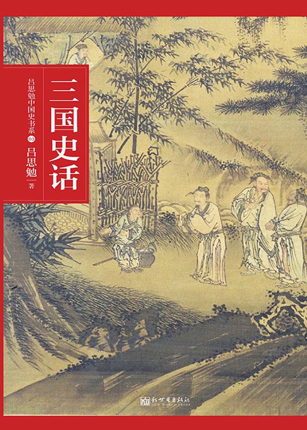 吕思勉中国史书系03·三国史话