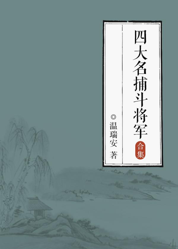 四大名捕斗将军(全3册)