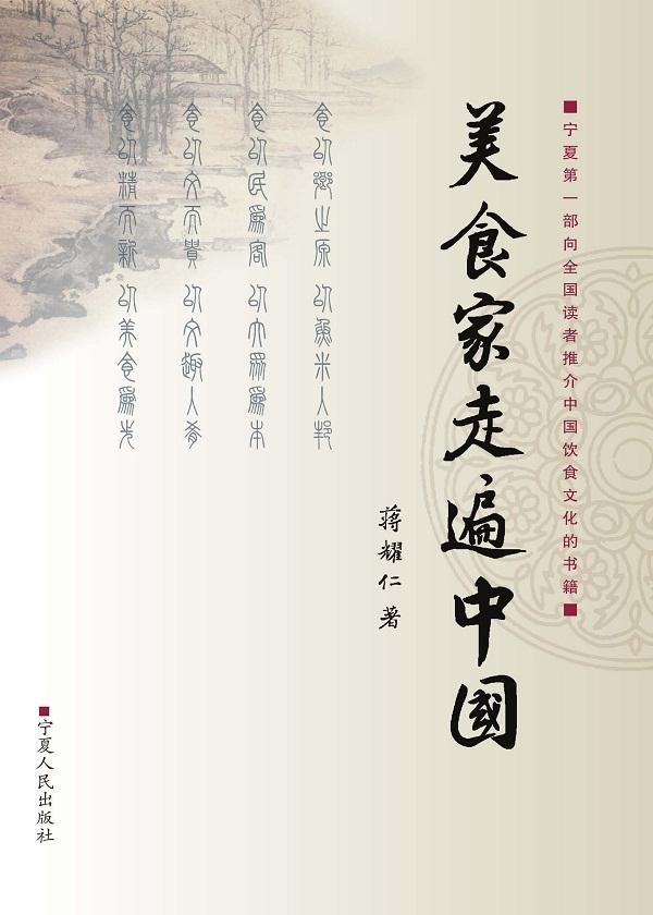 美食家走遍中国