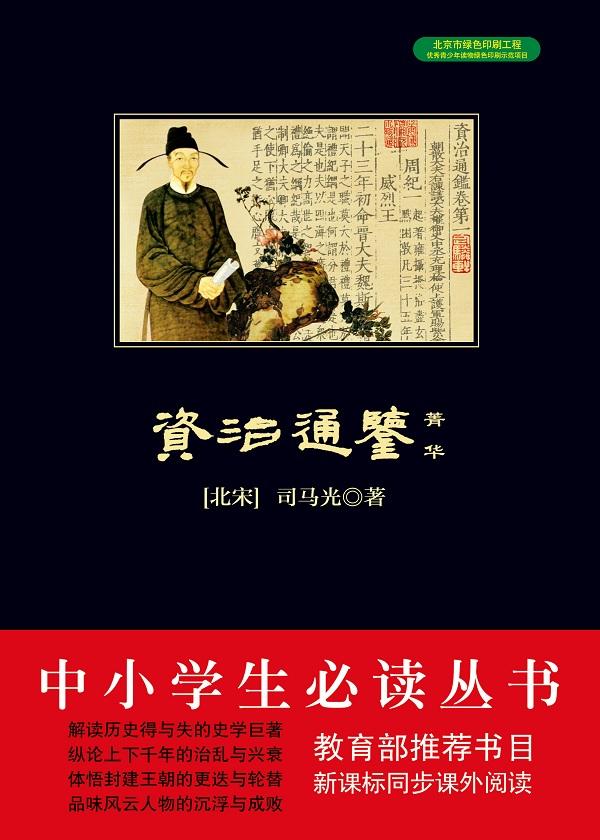 资治通鉴菁华(中小学生必读丛书)