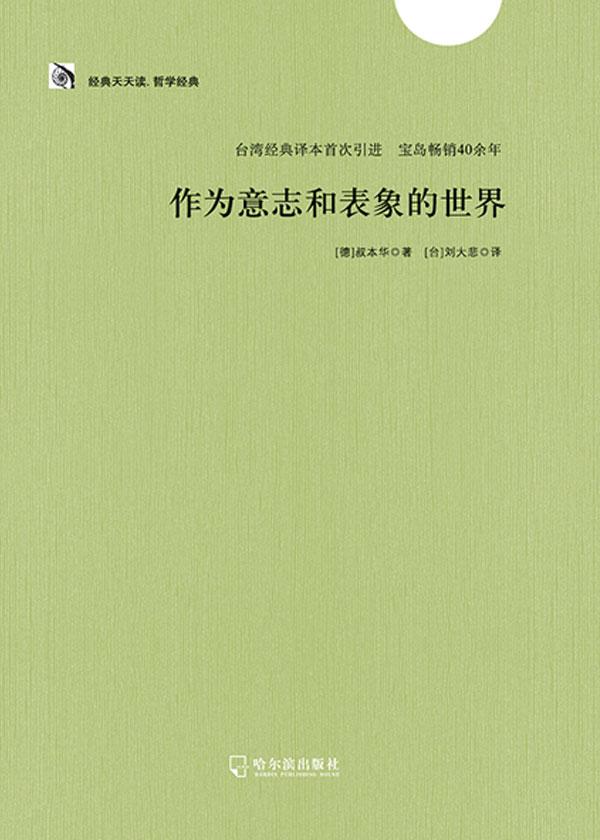 经典天天读.哲学经典·作为意志和表象的世界