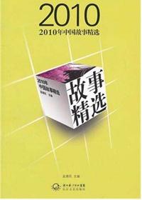 2010年中国故事精选