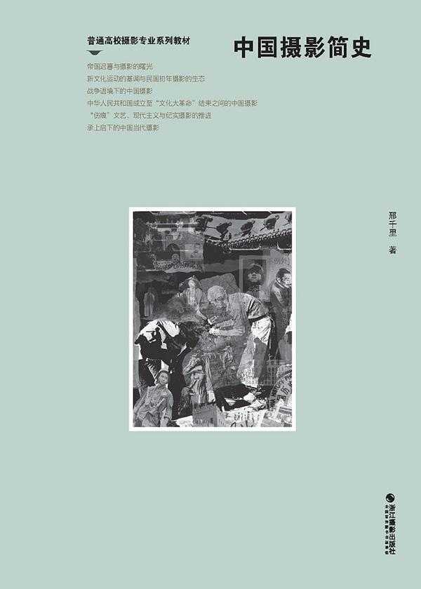 中国摄影简史