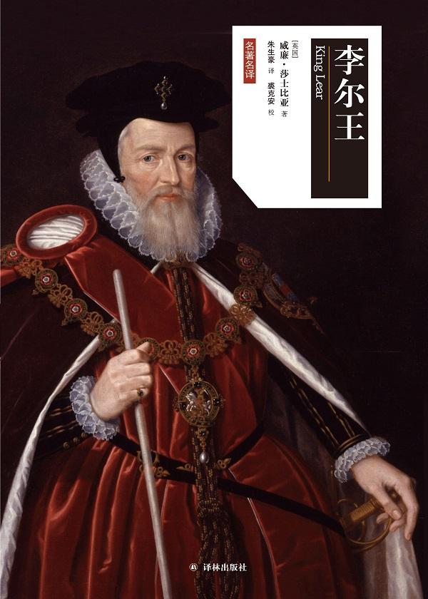 李尔王(莎士比亚戏剧·中文版)