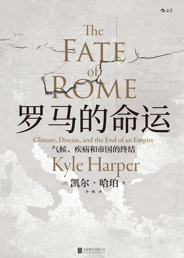 罗马的命运:气候、疾病和帝国的终结